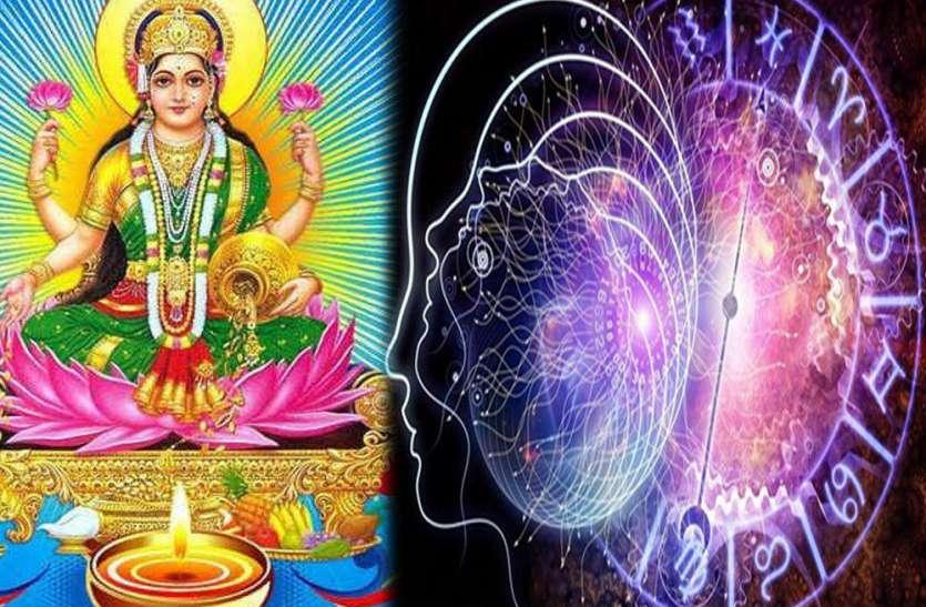 Daily Horoscope : शुक्रवार को कैसा रहेगा दिन किस राशि पर है माता लक्ष्मी की कृपा