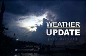 Weather Alert: धूप खिलने से मिली राहत लेकिन अब बारिश का अनुमान,कल से खुलेंगे स्कूल