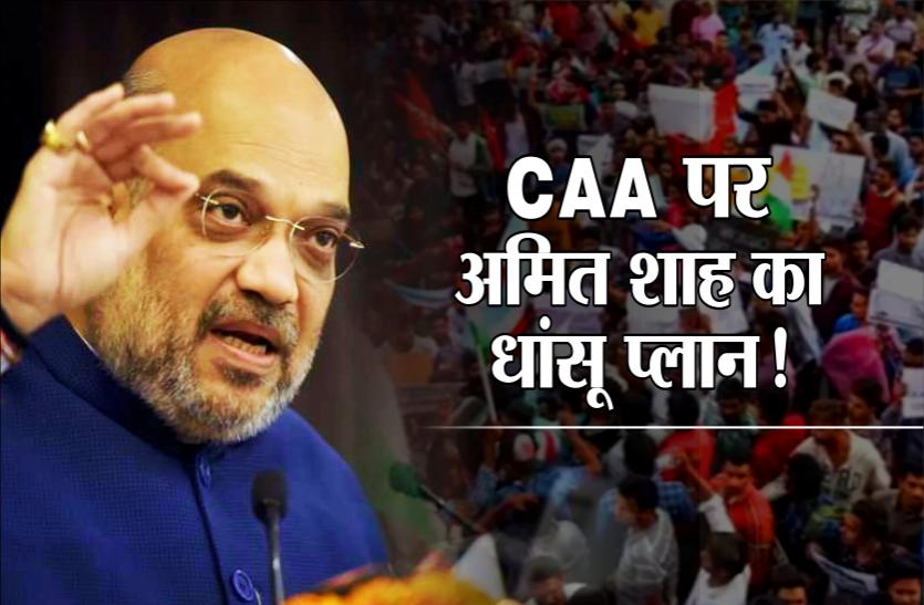 CAA पर अमित शाह का धांसू प्लान, 'टारगेट' पर हैं कांग्रेस शासित राज्यों के सीएम, राजस्थान से हुई शुरुआत