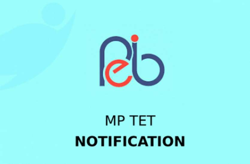 MP TET 2020: लो आ गई प्राथमिक शिक्षकों की जगह, ऐसे करें आवेदन, पढ़े लास्ट डेट