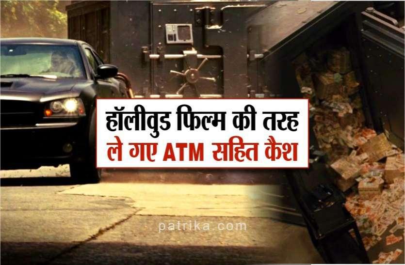 Breaking: CM के दौरे से पहले चोरों ने दी पुलिस को चुनौती, 2.50 लाख कैश सहित उखाड़ ले गए एटीएम