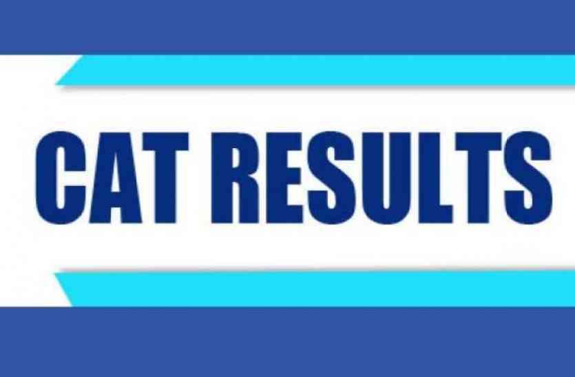 CAT Result 2019: अगले सप्ताह आने की उम्मीद, यहां विवरण देखें