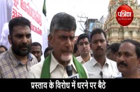वीडियो: आंध्र में 3 राजधानी बनाने के प्रस्ताव का चंद्रबाबू ने किया खुला विरोध