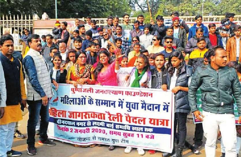 महिलाओं के सम्मान में निकाली रैली