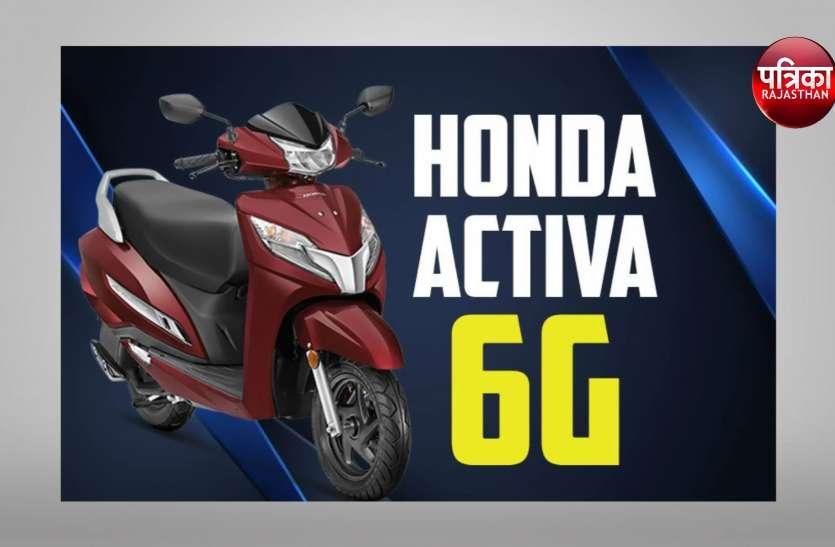 Honda लॉन्च कर रही है Activa 6G