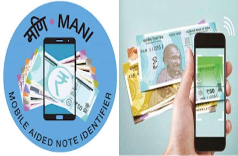 RBI ने मानी मोबाइल एप किया लॉन्च, अब नकली नोट की पहचान करना होगा आसान