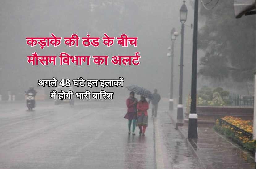 कड़ाके की ठंड के बीच मौसम विभाग ने जारी किया अलर्ट, अगले 48 घंटे इन इलाकों में होगी भारी बारिश
