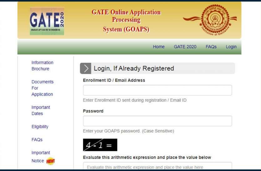 Gate Admit Card 2020: आज होंगे जारी, ऐसा होगा एग्जाम पेपर