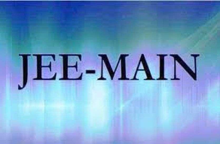 Jee Main 2020: पहले चरण की जेईई मेन्स 6 से, साथ रखना होगा पहचान पत्र