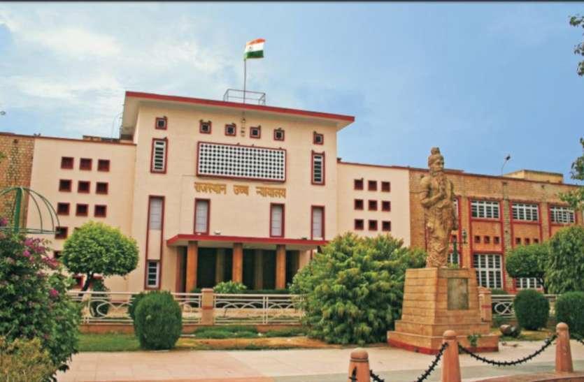 जब कृषि विषय में बीएड होती ही नहीं तो भर्ती के लिए जरुरी क्यों ?-हाईकोर्ट  जयपुर