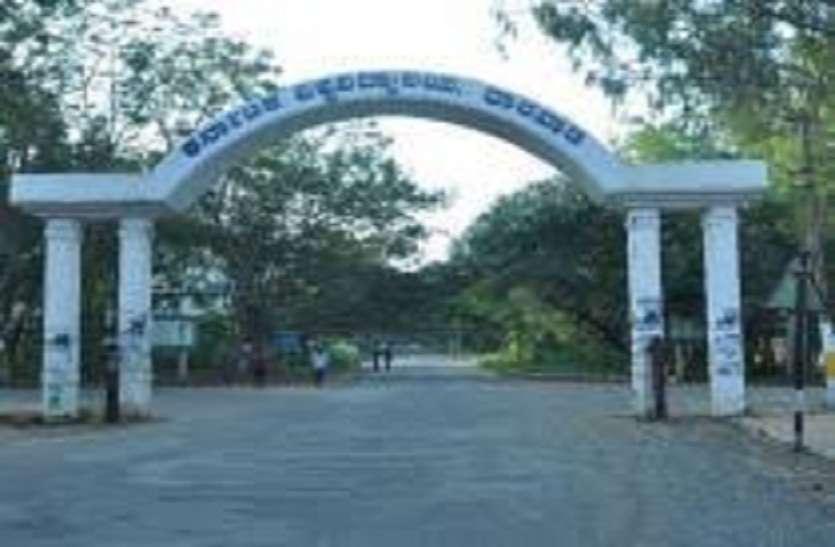 ऑनलाइन कोर्स शुरू करेगा कर्नाटक स्टेट ओपन विवि