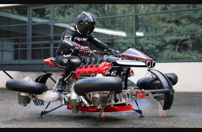 रिमोट से चलेगी फ्लाइंग बाइक, लग्जरी कारों से ज्यादा कीमती है सिर्फ रिमोट