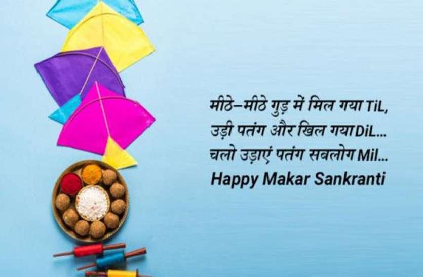 Sankranti 2020:  मकर संक्रांति पर दोस्तों को भेजे ये विशेष मैसेज, दें शुभकामनाएं