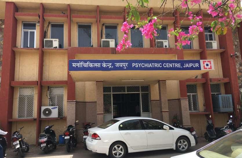 जयपुर मनोचिकित्सा केंद्र में इलाज के लिए छोड़ा, लेकिन परिजन अब उन्हें वापस ले जाना भूले