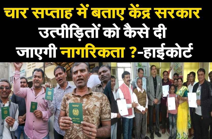चार सप्ताह में बताए केंद्र सरकार उत्पीडि़तों को कैसे दी जाएगी नागरिकता ?-हाईकोर्ट