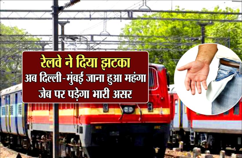 रेलवे ने दिया झटका: अब दिल्ली- मुंबई जाना हुआ महंगा, जेब पर पड़ेगा भारी असर