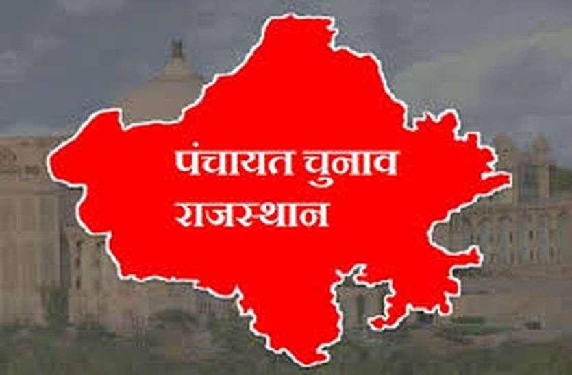 Panchayat chunav : नाम निर्देशन पत्र भरने के लिए आवश्यक दस्तावेज निर्धारित