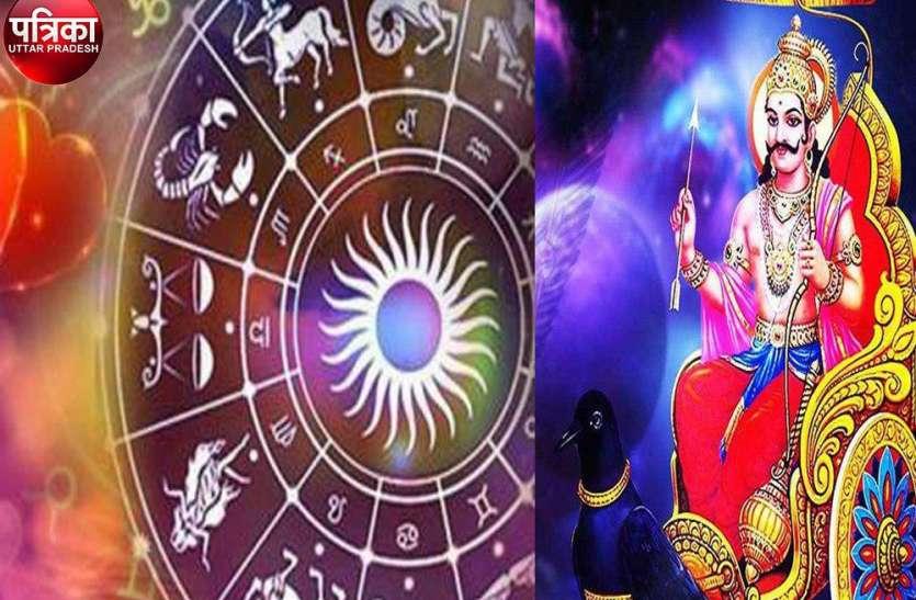 Daily Horoscope 2020 : नववर्ष के पहले शनिवार को पाए शनि की कृपा साथ ही तुला,मकर, मीन राशिवालों को मिलेगी अपनी मुहब्बत