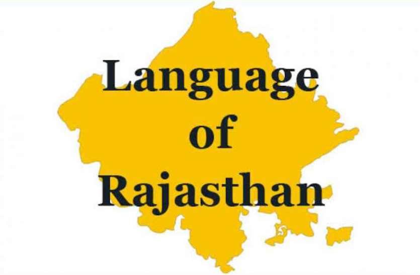 अमित शाह से फिर बंधी राजस्थानी भाषा को मान्यता दिलाने की आस, पूर्व गृहमंत्री राजनाथ सिंह भी कर गए थे वादा
