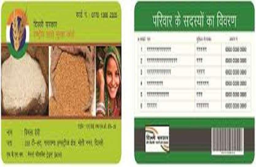 राज्य के राशन कार्डधारी अब 12 और राज्यों में ले सकेंगे खाद्य सामग्री