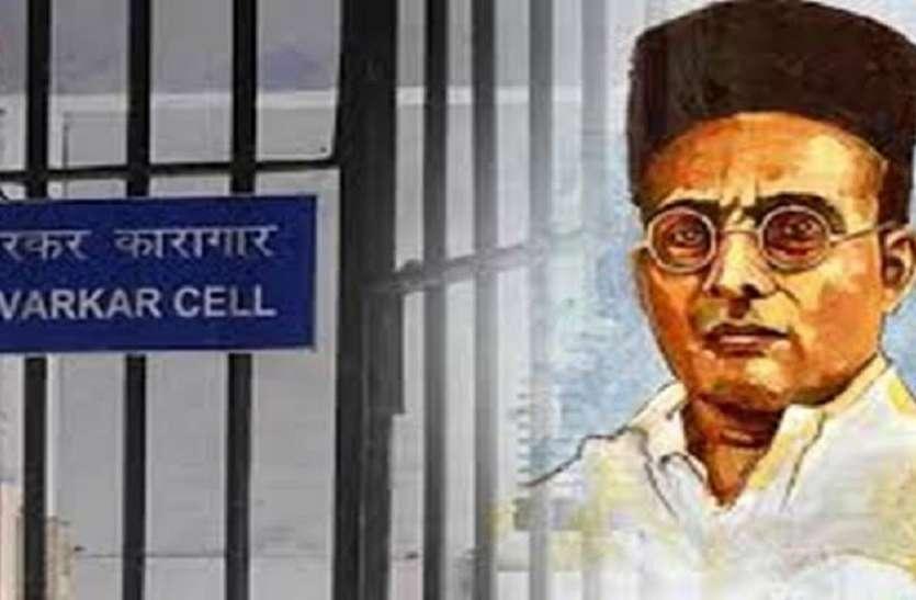 Mumbai Political News : कांग्रेस की बुकलेट से मचा कैसा हड़कंप-सावरकर-गोडसे के बीच था यह कैसा संबंध!