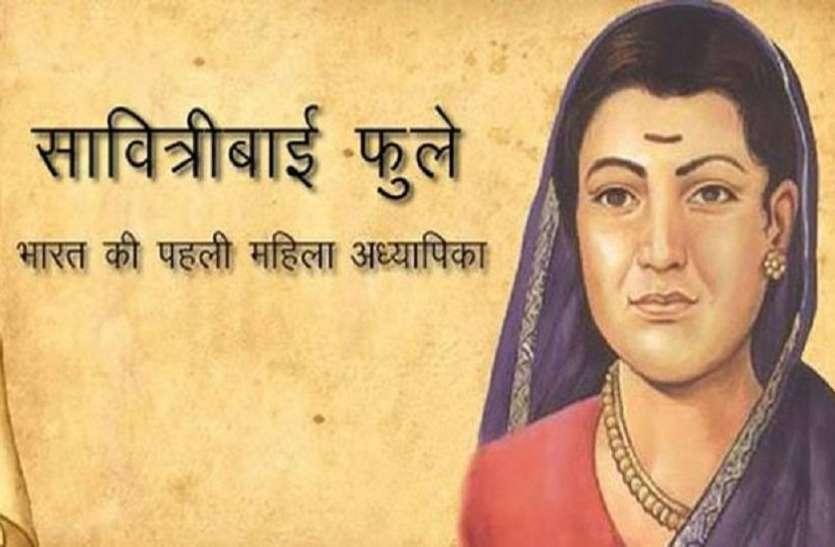 Mumbai News : सावित्रीबाई फुले जयंती : महिला शिक्षा के लिए ऐसे दिया योगदान की बन गया इतिहास