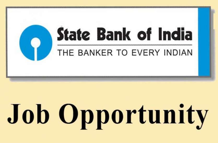 भारतीय स्टेट बैंक में 8000 पदों पर निकली भर्ती, इस तारीख तक कर सकते है आवेदन