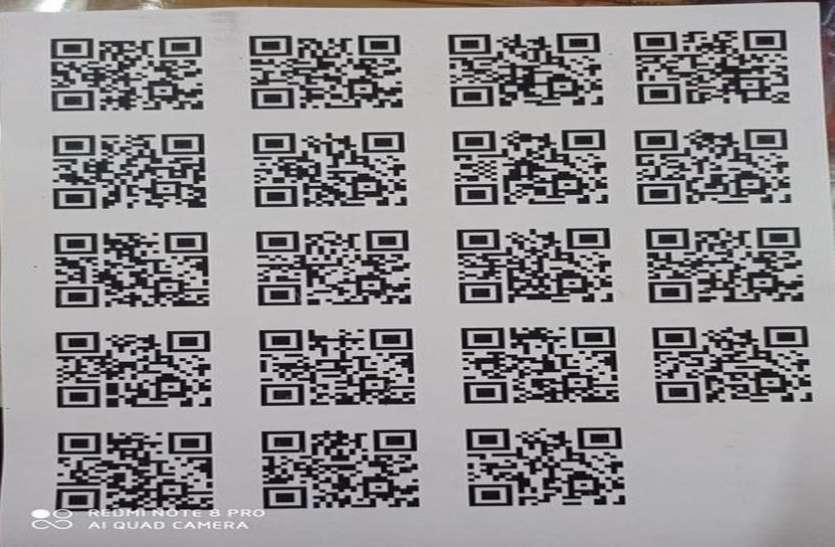 Exam / एक क्यूआर कोड स्कैन करने से बोर्ड परीक्षा की राह हो सकती है आसान, कैसे..? पढ़े खबर....