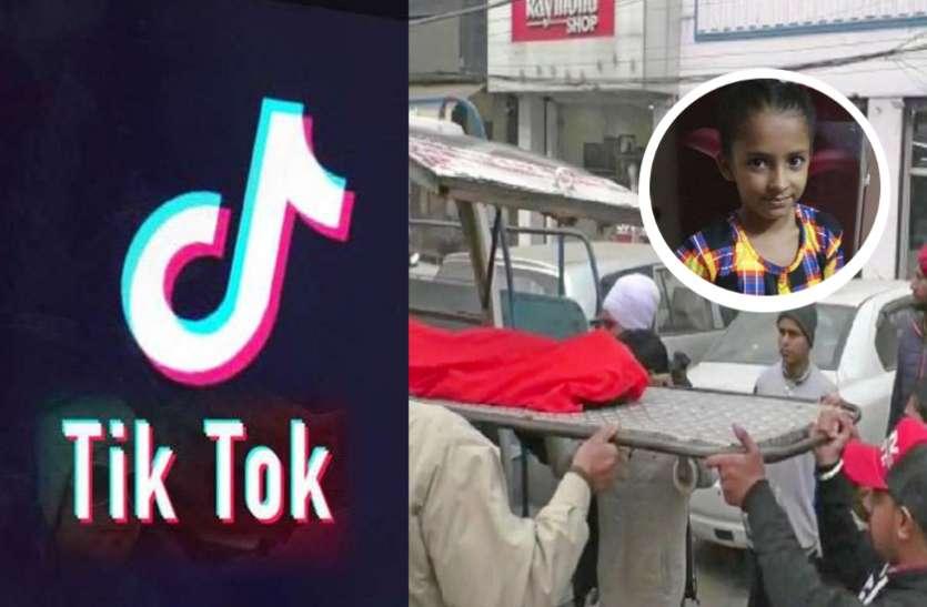 Tik Tok star बनने की चाहत में 10 साल की बच्ची ने किया सुसाइड, बाथरुम में फंदे से जा लटकी मासूम