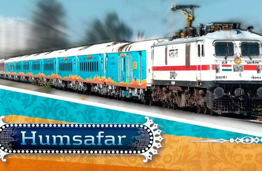 5 हमसफर ट्रेन में एक द्वितीय शयनयान डिब्बे का मिलेगा अतिरिक्त सफर