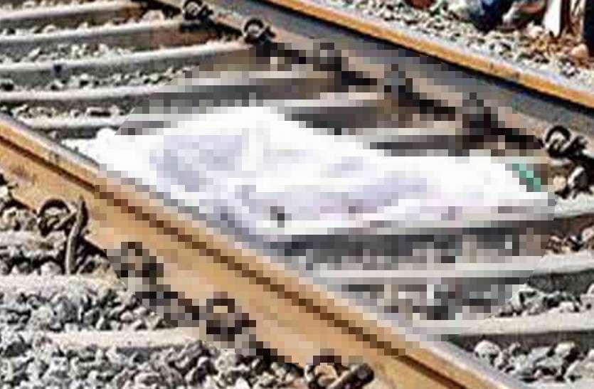 ट्रेन की चपेट में आने से दो जनों की हुई दर्दनाक मौत, एक छात्र भी शामिल