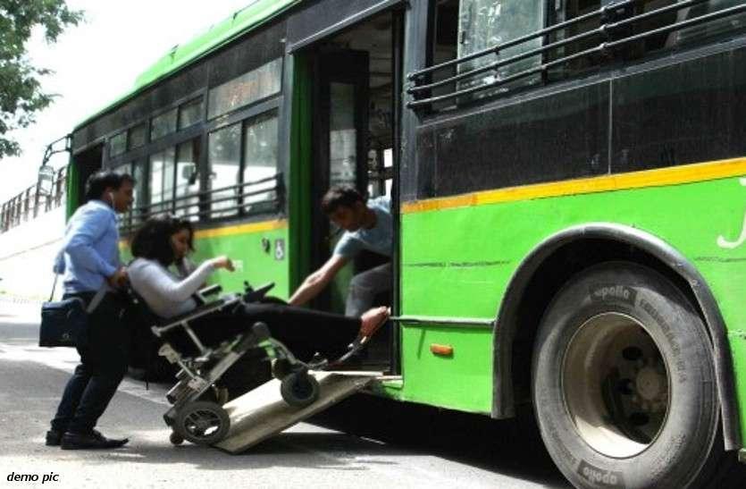 Good News: बसों में अब दिव्यांगों के लिए सिर्फ सीट के साथ- साथ मिलेगीं विशेष सुविधाएं