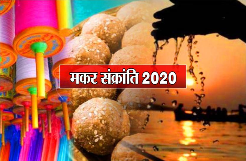 Image result for makar sankranti 2020
