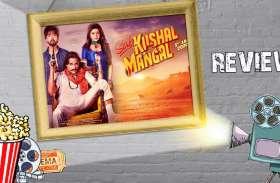 Sab Kushal Mangal Review: 'सब कुशल मंगल' फिल्म दर्शकों के लिए बिल्कुल भी नहीं है कुशल