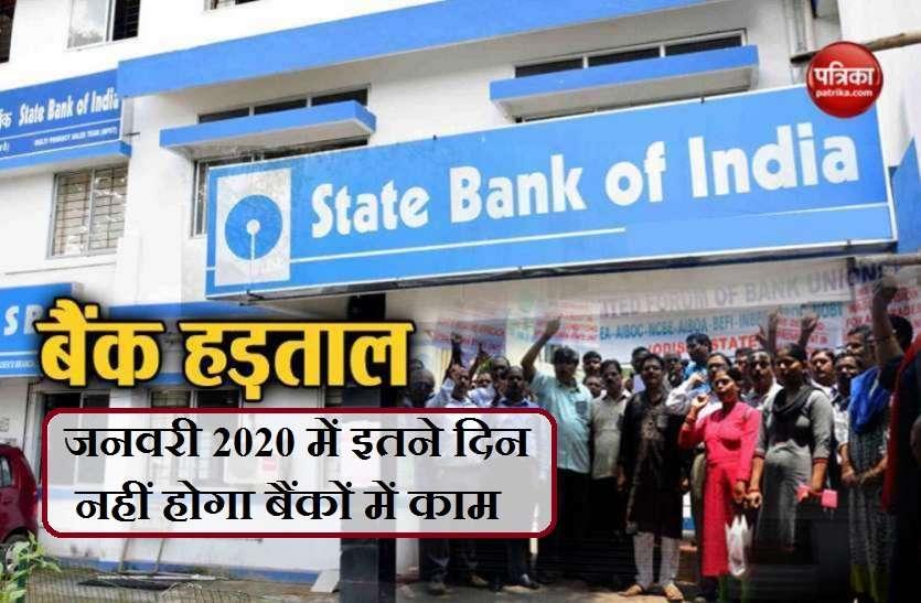 Bank Strike : आज ही निपटा लें बैंक से जुड़े काम, अगले सप्ताह हो सकती है हड़ताल