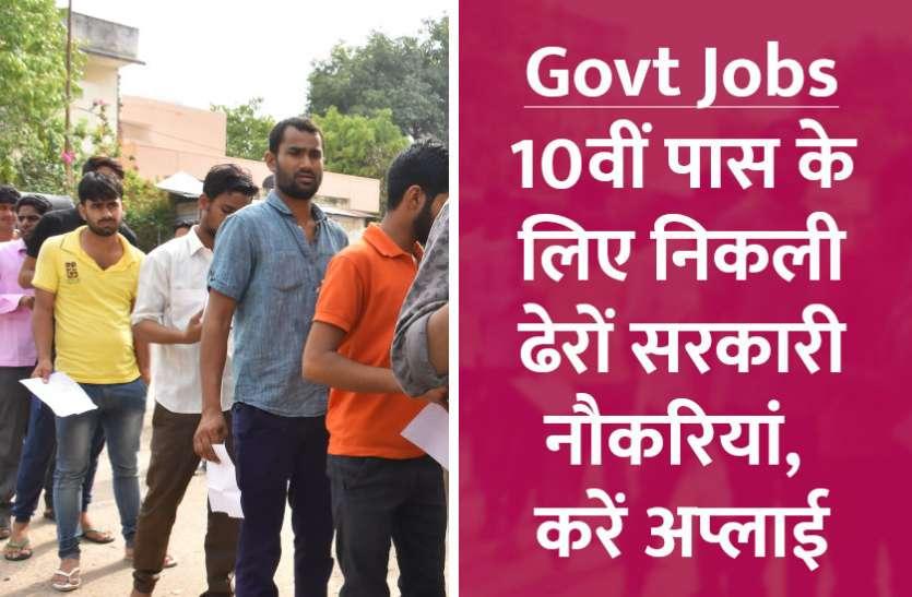 Govt Jobs: दसवीं पास के लिए इन विभागों में हैं नौकरियां, जल्दी करें अप्लाई