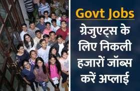 Govt Jobs: रेलवे सहित इन विभागों में निकली हजारों भर्तियां, आज ही करें अप्लाई