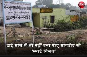 बांसवाड़ा : गोविंद गुरु जनजातीय विवि की ओर से गोद लेने के ढाई साल बाद भी सागड़ोद नहीं बन पाया 'स्मार्ट विलेज'