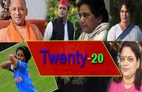 The UP Show : यूपी की इन 20 शख्सियतों पर रहेगी देश की नजर