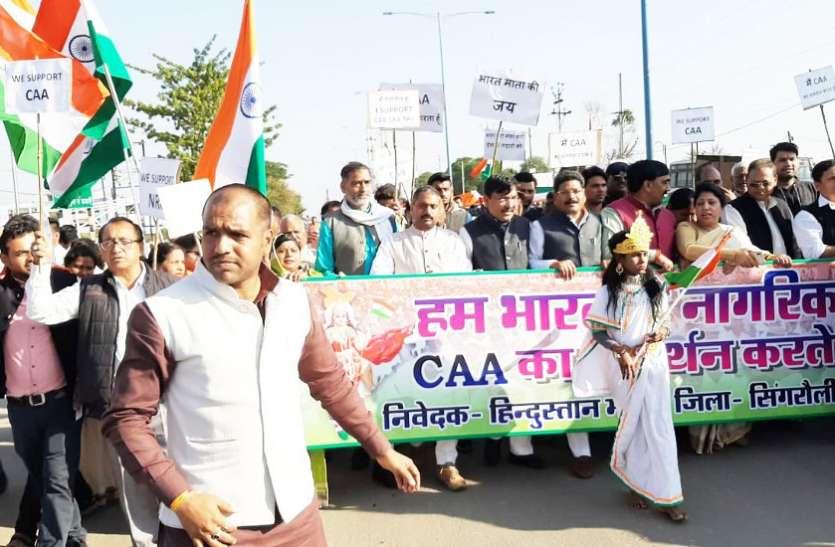 सीएए के समर्थन में सडक़ पर उतरे भाजपाई