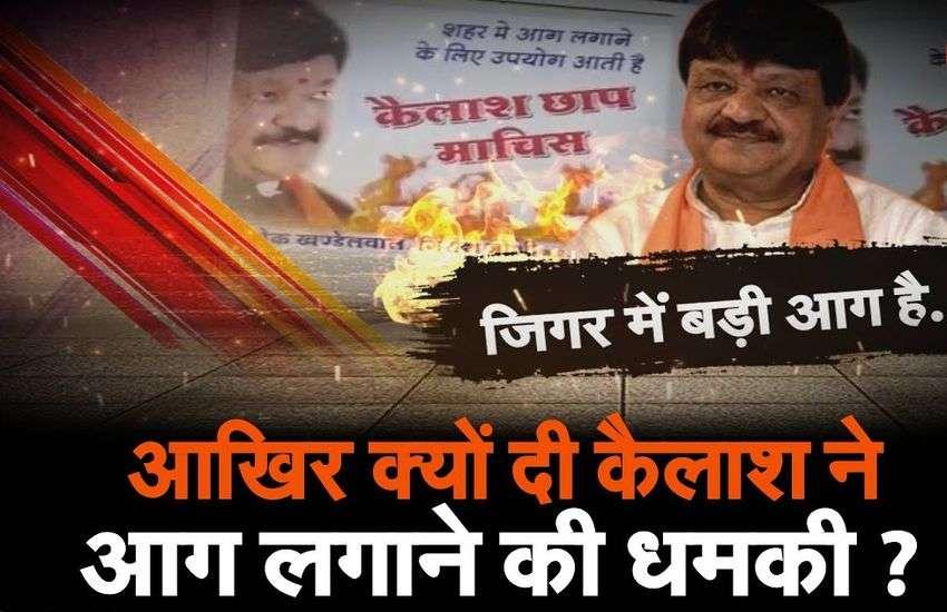 कैलाश ने दी इंदौर में आग लगाने की धमकी, पुलिस ने किया हिंसा उकसाने का केस दर्ज, कांग्रेस ने बांटी कैलाश छाप माचिस