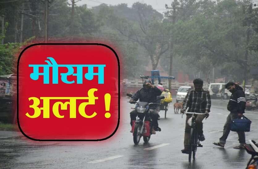 Weather Alert अगले छह दिन भारी, तापमान गिरेगा, कोहरा और बारिश का अनुमान, रहें सावधान