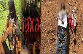 नक्सलियों ने बेरहमी से की ग्रामीण की हत्या, मर्डर के बाद 3 पर्चे के साथ पत्नी को सौंपा डेडबॉडी