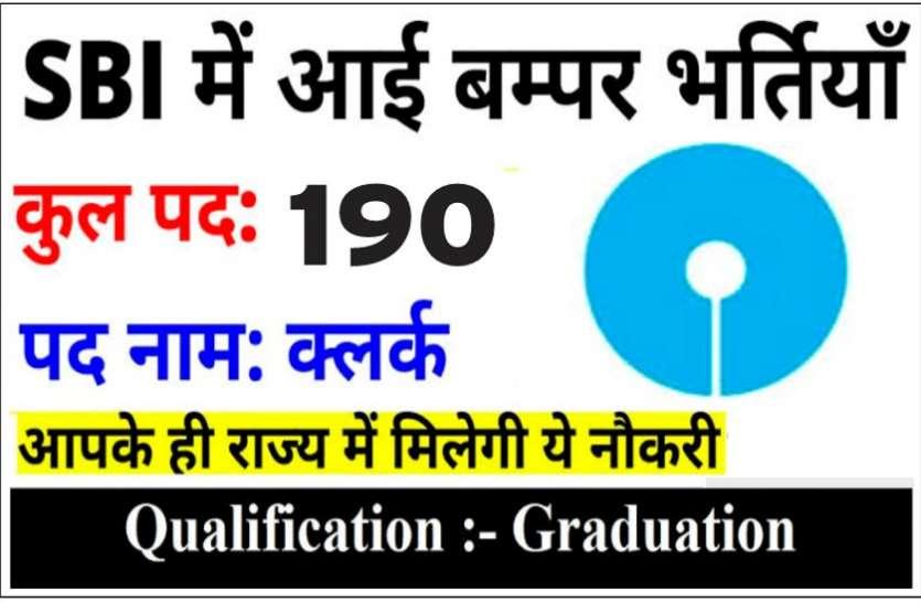 एसबीआई ने छत्तीसगढ़ में निकाली 190 पदों पर बंपर भर्ती, किसी भी विषय में स्नातक अभ्यर्थी कर सकेंगे उम्मीदवारी
