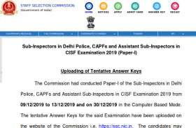 SSC CPO SI Answer Key 2019: गलत प्रश्नों पर 6 जनवरी तक दर्ज करा सकते हैं आपत्ति, पूरी जानकारी यहां पढ़ें