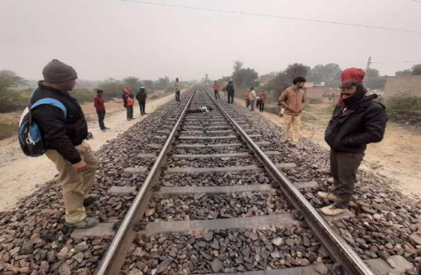 ट्रेन के आगे आकर युवक ने की आत्महत्या
