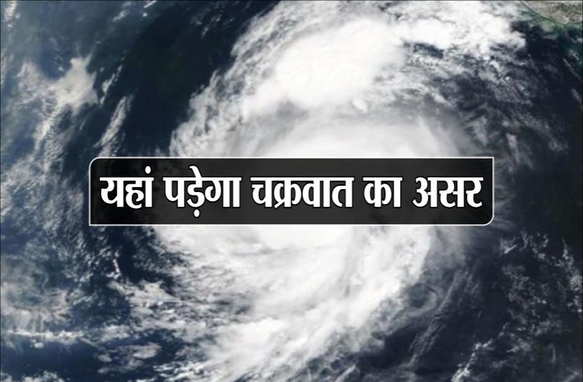Weather Alert: यहां पड़ेगा चक्रवात का असर, बदल जाएगा मौसम