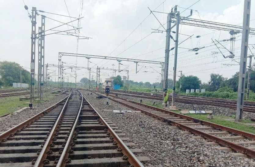 Railway: 12 करोड़ के ऊपर पहुंचा यार्ड रिमॉडलिंग का इस्टीमेट, बजट न होने से अटकी मंजूरी, एनआइ वर्क से होने वाला था बड़ा फायदा