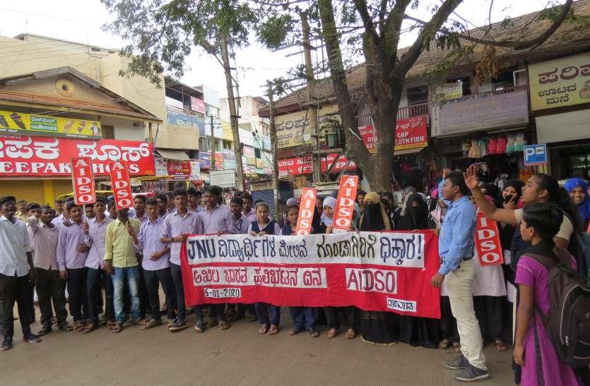 जेएनयू में छात्रों पर हुए हमले की निंदा
