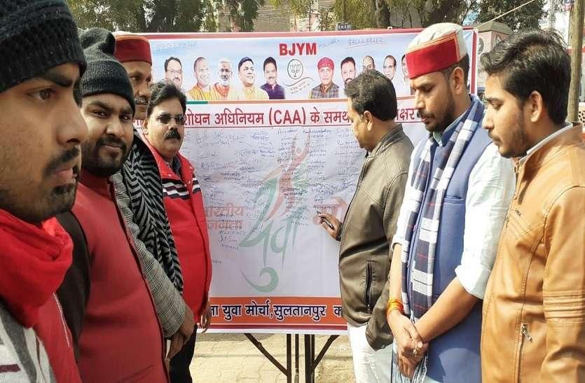 CAA के समर्थन में भाजपाइयों ने चलाया हस्ताक्षर अभियान, 7500 लोगों ने हस्ताक्षर कर जताया समर्थन